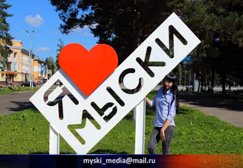 В Мысках продолжается фотоконкурс от телеканал РЕН ТВ Мыски