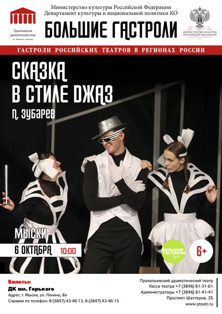 skazka-v-stile-dzhaz_myski