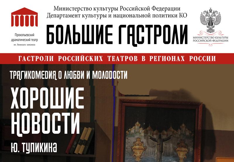 Прокопьевский драматический театр представит в Мысках спектакли «Сказка в стиле джаз» и «Хорошие новости»