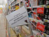 25 и 27 июня в Кузбассе запрещена продажа алкогольной продукции
