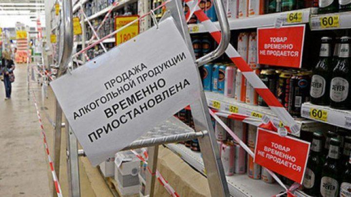 В Мысках 26 августа запретят покупать алкоголь