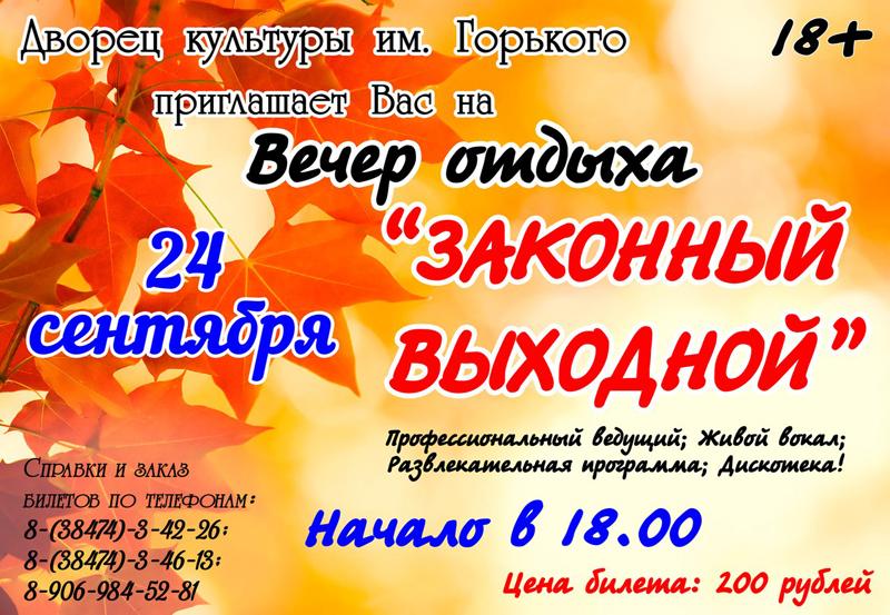Мысковчане смогут провести «Законный выходной»