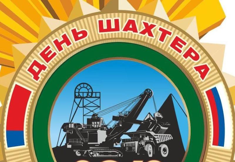 План спортивных мероприятий на День шахтёра в Мысках