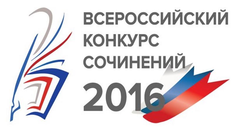 В Мысках прошел областной этап Всероссийского конкурса сочинений