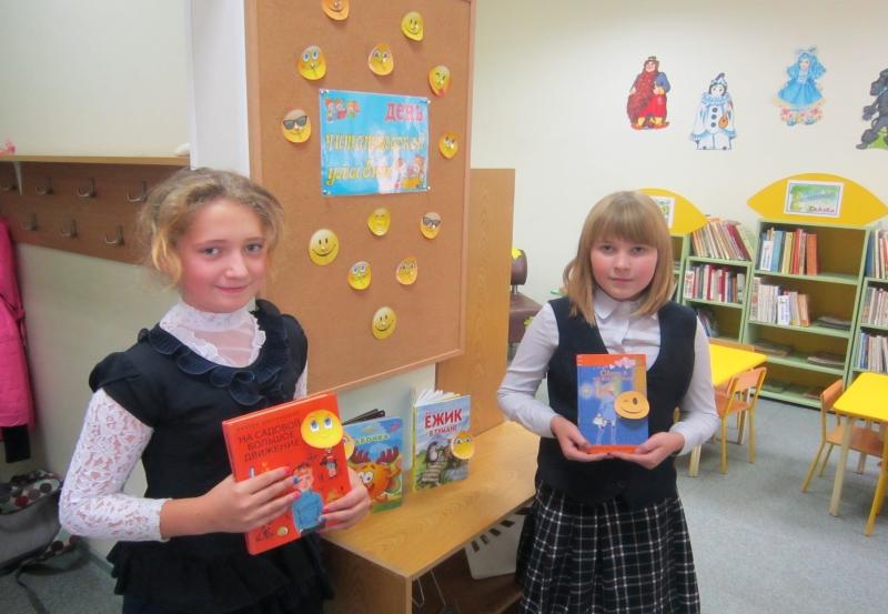 В Центральной детской библиотеке прошла акция «День читательской улыбки»