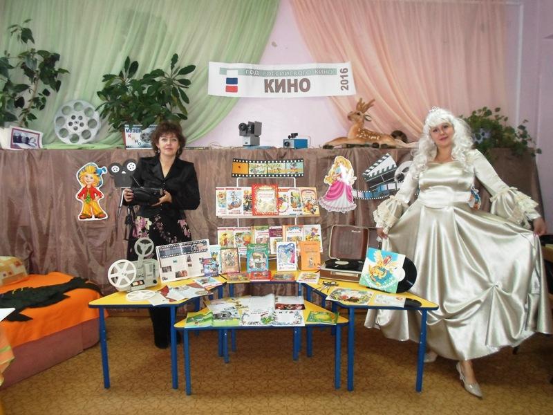В библиотеке семейного чтения прошла серия мероприятий, посвященных Году Российского кино