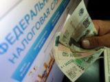 Федеральная налоговая служба №8 по Кемеровской области информирует