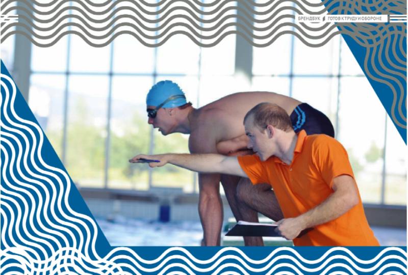 В Мысках состоятся соревнования по плаванию среди трудовых коллективов города