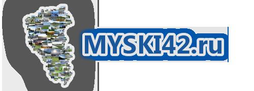 MYSKI42.ru