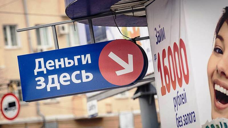 Банк России принял решение об исключении из госреестра сведений о 15 микрофинансовых организациях