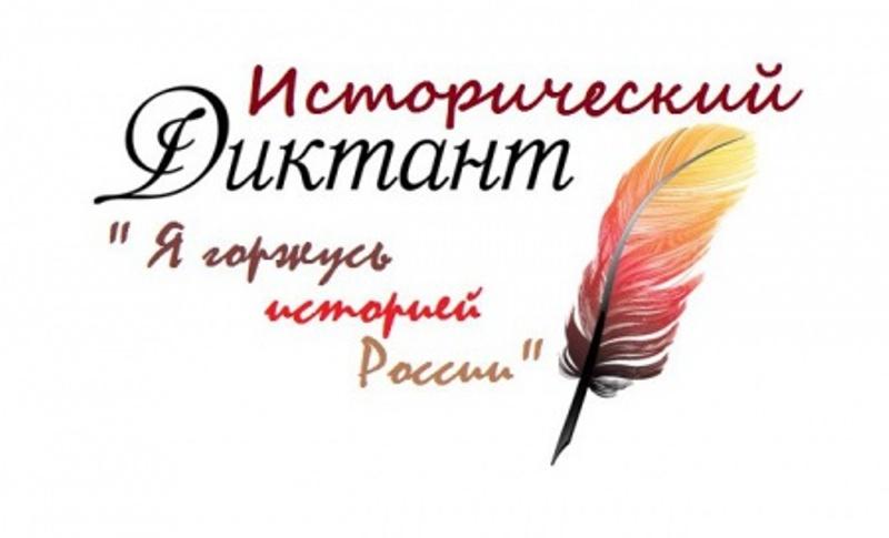 Исторический диктант «Я горжусь историей России» состоится в Кузбассе
