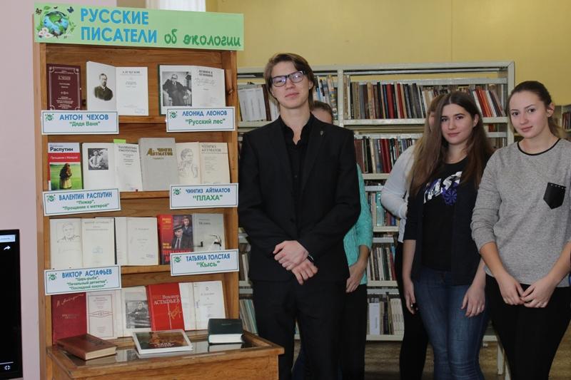 Учащиеся МБОУ «СОШ №5» посетили литературный час «Русские писатели об экологии»