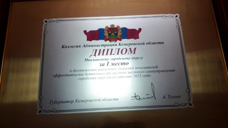 Мыскам присужден грант на общую сумму 1 миллион 100 тысяч рублей