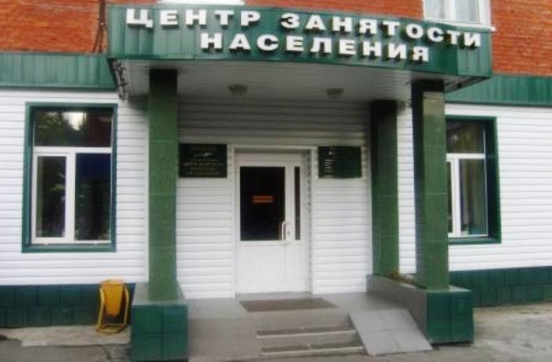 Центр занятости населения Мысков приглашает к сотрудничеству работодателей