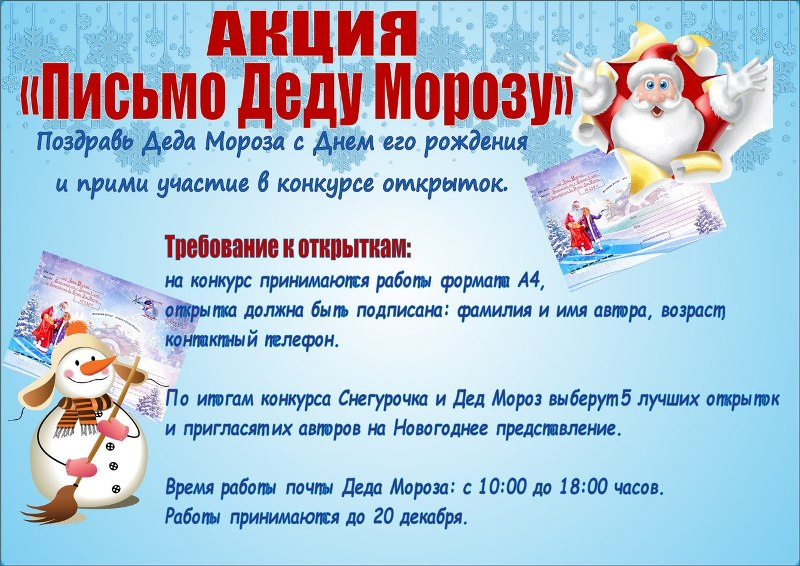 Напиши письмо Деду Морозу, в Мысках состоится праздничная акция