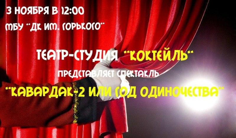 Театр-студия «Коктейль» приглашает мысковчан на спектакль «Кавардак-2 или год одиночества»
