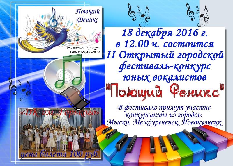 В Мысках состоится фестиваль-конкурс юных вокалистов «Поющий Феникс»