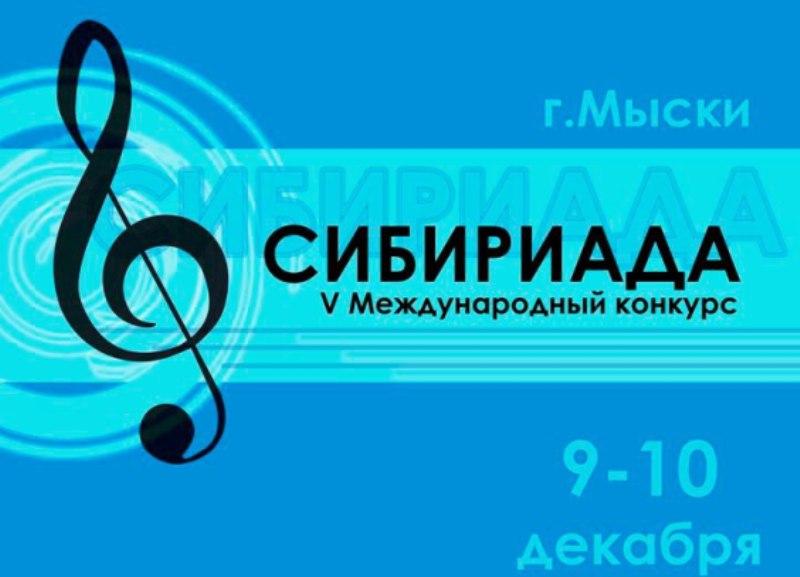 «Сибириада — 2016» состоится в Мысках