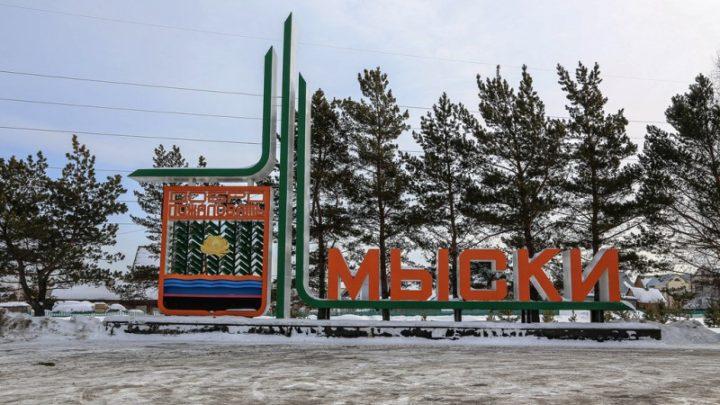 В Мысках обсудили развитие города