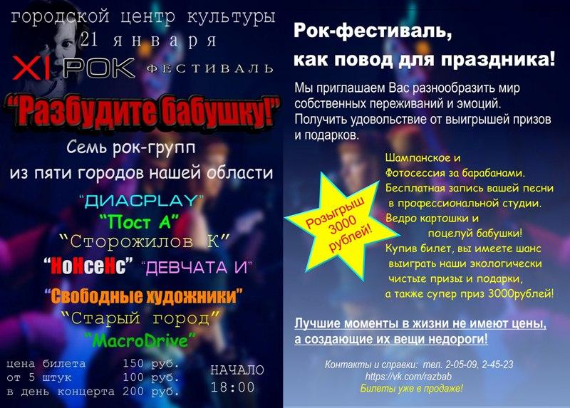 В Мысках состоится XI рок фестиваль «Разбудите бабушку!»