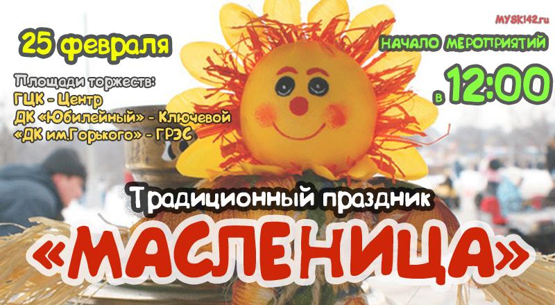 25 февраля в Мысках состоится народный праздник «Масленица»