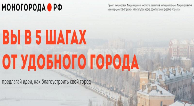 Съезд мэров: Зачем глава Мысков ездил в Москву?