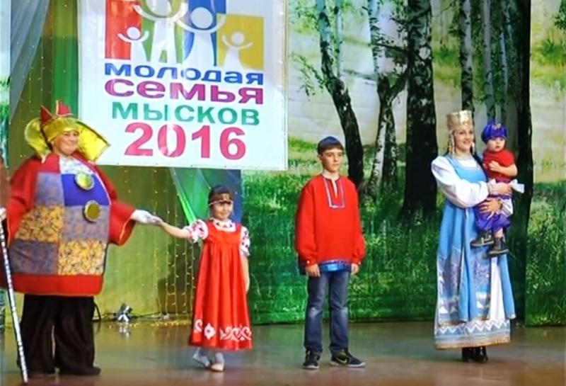 В Мысках продолжается прием заявок на конкурс «Молодая семья Мысков — 2017»