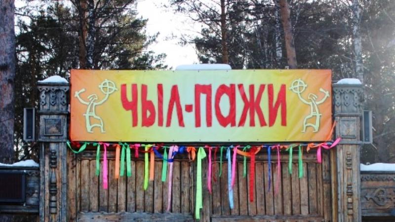 Мысковчан приглашают принять участие в городском национальном празднике «Чыл Пажи»