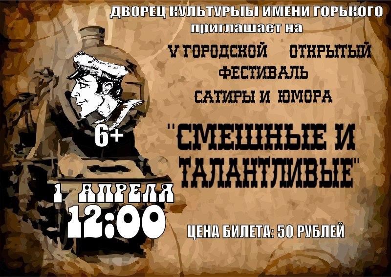 В Мысках состоится открытый фестиваль сатиры и юмора «Смешные и талантливые»