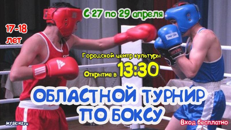 В Мысках состоится областной турнир по боксу