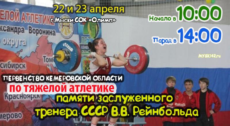 В Мысках состоятся областные соревнования по тяжелой атлетике