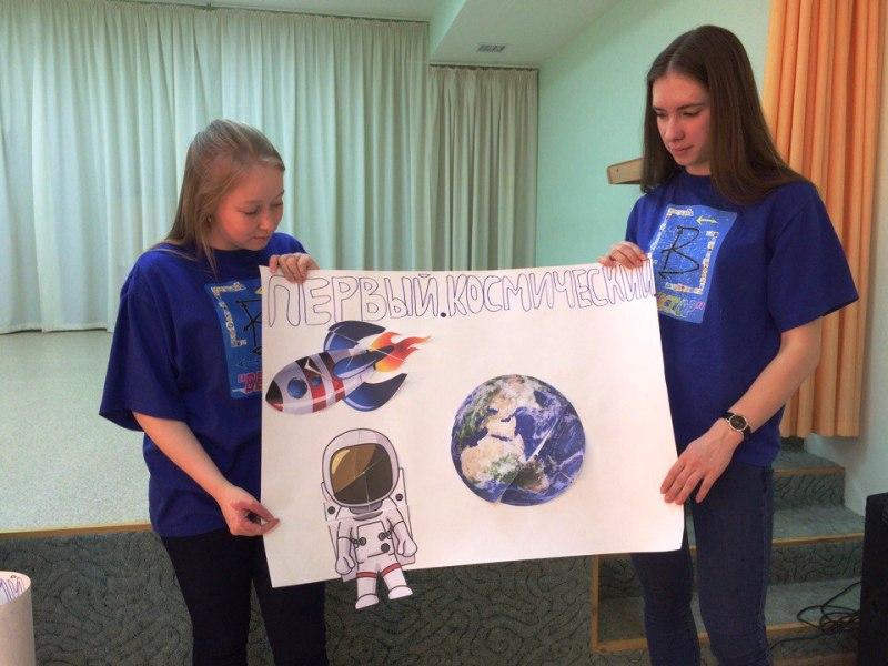 В Мысках состоялся ряд мероприятий ко Дню космонавтики