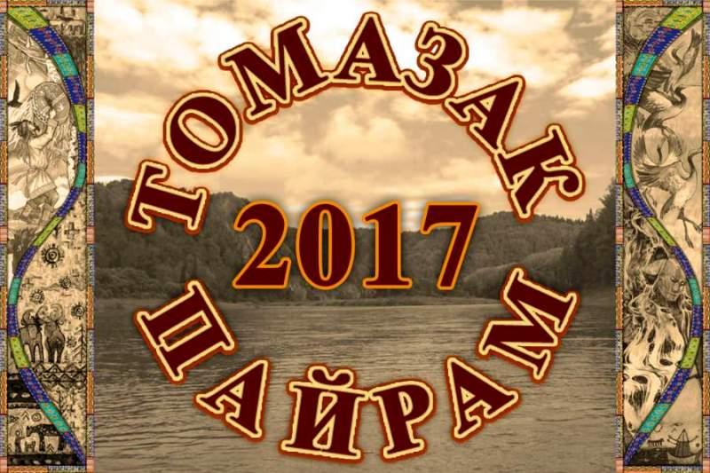 В Мысках пройдет областной национальный шорский праздник «Томазак — Пайрам 2017»