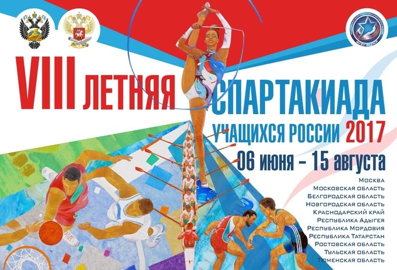 Спортсменка из Мысков выиграла золото на VIII летней спартакиаде учащихся России