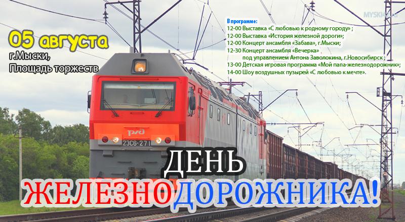 В Мысках отпразднуют областной День железнодорожника