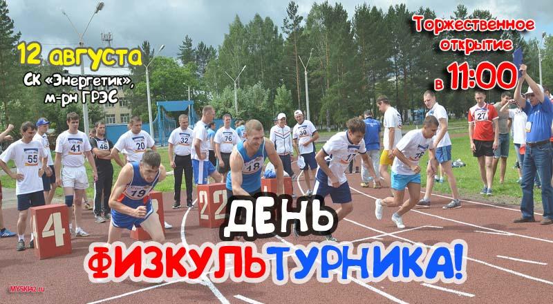 В Мысках состоится большая спортивная программа ко Дню физкультурника