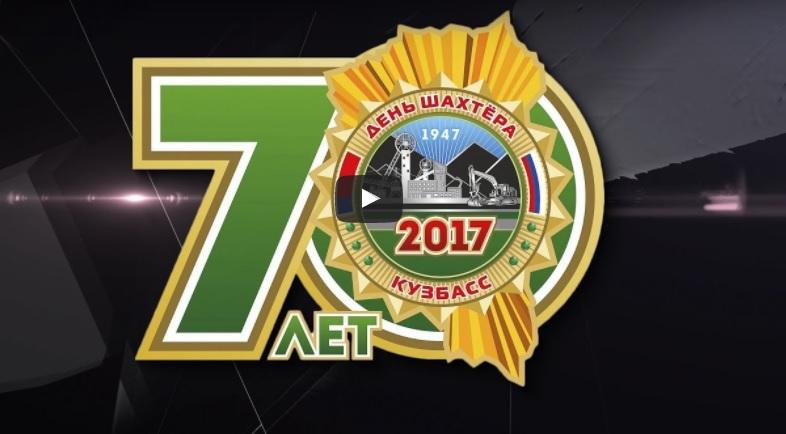 Трансляция празднования Дня шахтёра — 2017 в Междуреченске