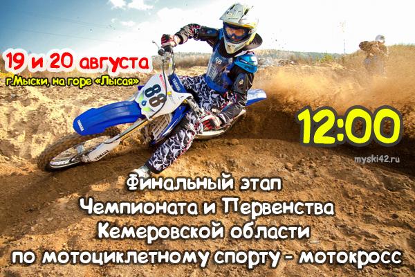 В Мысках состоится Чемпионат и Первенство Кузбасса по мотокроссу