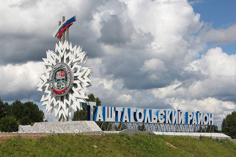 В 2018 году столицей Дня шахтёра станет Таштагольский район