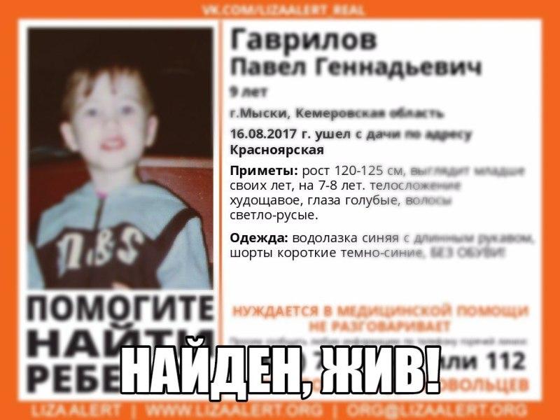 Пропавший 9-летний мальчик в Мысках найден, живой