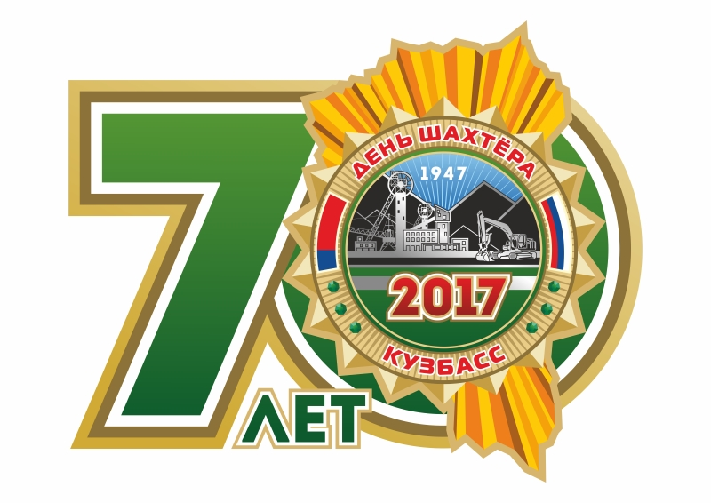 Главные торжества, посвящённые Дню шахтера, будут показаны в прямом эфире из Междуреченска