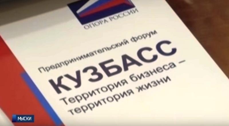 Участников форума «Кузбасс: Территория бизнеса — территория жизни» в Мысках встретил шаман
