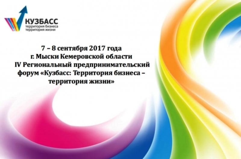 В Мысках состоится IV предпринимательский форум «Кузбасс: Территория бизнеса — территория жизни»