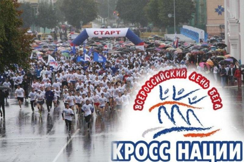 В Мысках состоится Всероссийский день бега «Кросс Нации»