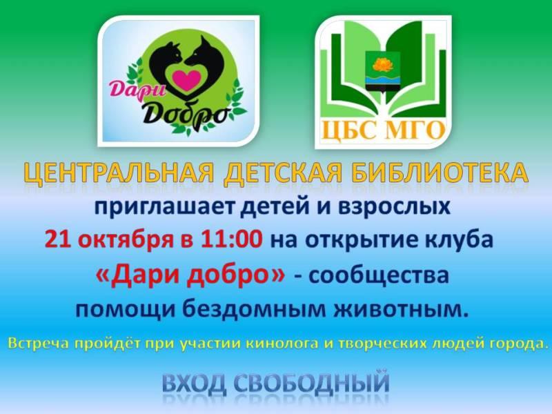 В мысковской библиотеке открывается новый клуб «Дари добро»