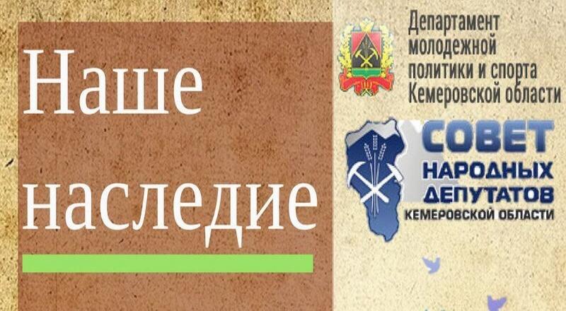 Мысковчане могут принять участие в областном конкурсе «Наше наследие»