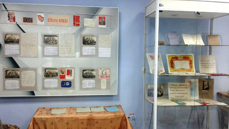 В мысковском музее открывается выставка «Людям будущего»