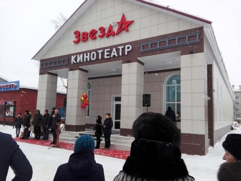 В Мысках торжественно открыт кинотеатр «Звезда»