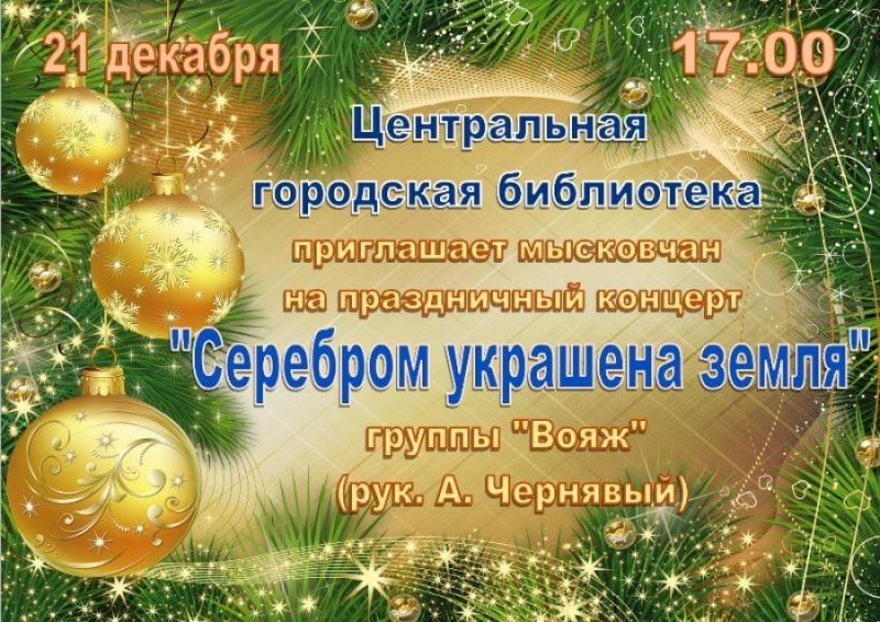 21 декабря мысковчан приглашают зарядиться новогодним настроением