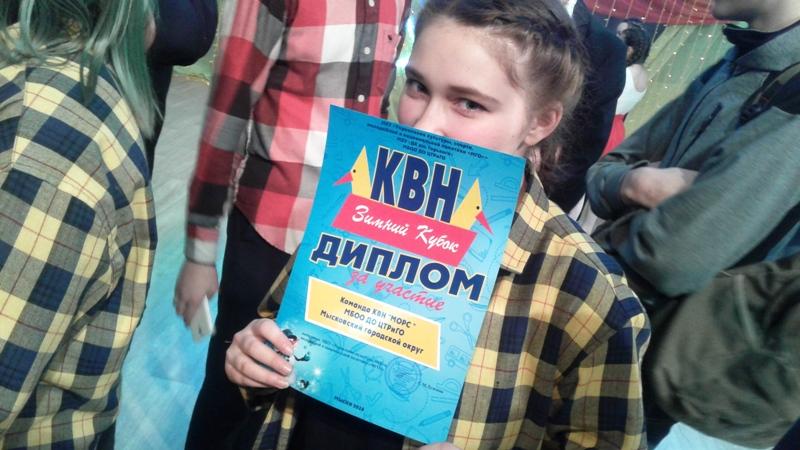 В Мысках прошло молодежное мероприятие «Зимний кубок КВН»